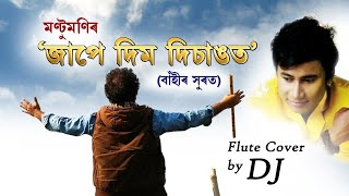 Jape Dim Disangot on FLUTE || Flute Cover by DJ || জাপে দিম দিচাঙত || Zubeen Garg || Mantumoni