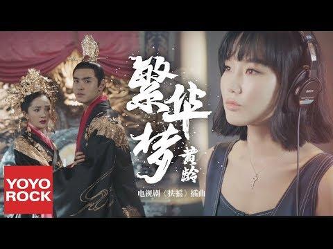 黃齡 Isabelle Huang《繁華夢