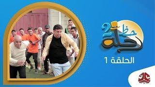 رحلة حظ 2 | الحلقة 1 - تعز |  مع خالد الجبري ونخبة من نجوم اليمن | يمن شباب