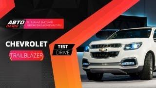 Тест-Драйв Chevrolet Trailblazer 2013 (Наши Тесты)