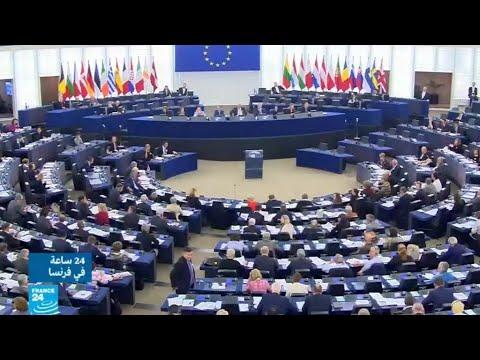 البرلمان الأوروبي يقر قانونا لتبسيط شروط الحصول على التأشيرات -القصيرة الأمد-  - نشر قبل 2 ساعة
