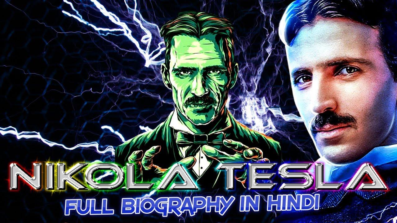 NIKOLA TESLA - एक रहस्यमयी वैज्ञानिक