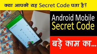 Samsung Secret Code 2019 - Samsuung android mobile secret codes and tricks in Hindi