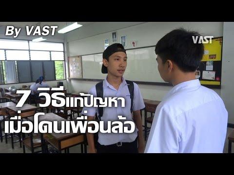 7 วิธีแก้ปัญหาเมื่อโดนเพื่อนล้อ Ep.18 by VAST