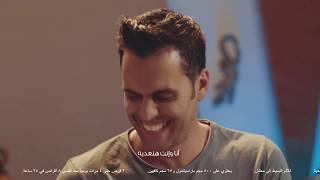 """(اغنية بانادول """"بنعديه"""" - هشام خرما مع عايدة الأيوبي وهاني عادل (كاملة"""