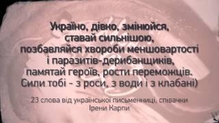 23 слова від української письменниці, співачки, Ірени Карпи