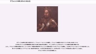 アフォンソ4世 (ポルトガル王)