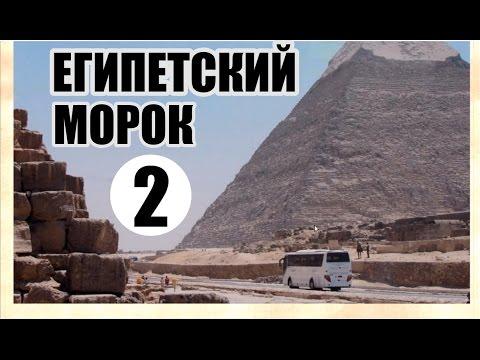 Египетский морок-2. Строительство