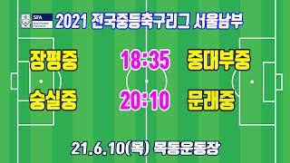 210610 [중등축구리그 서울남부] 장평중 VS 중대…