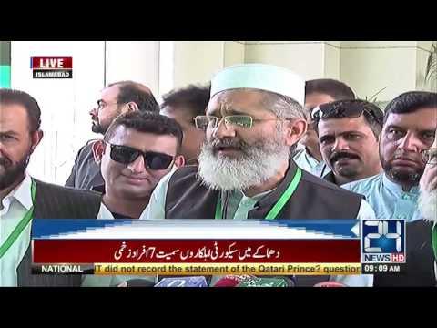 Ameer Jamaat Islami Siraj Ul Haq Media Talk - 17 July 2017