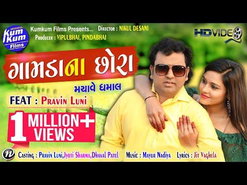 Gamda Na Chhora II Pravin Luni II Latest Gujarati II Full HD Video