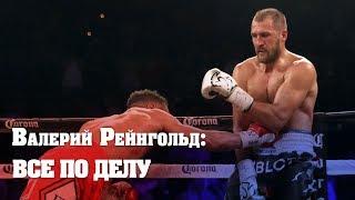 Валерий Рейнгольд: Весь бой Ковалев был грани поражения. Все по делу