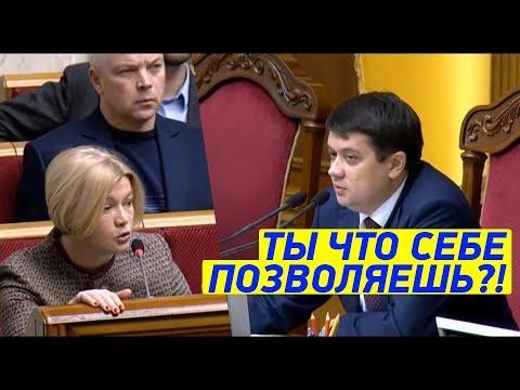 Слуга Народа Разумков ЗАТКНУЛ депутата Геращенко за ОТКРОВЕННУЮ ЛОЖЬ
