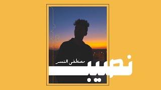 Mostafa Elnesr - Naseb | مصطفي النسر نصيب  (Official audio)