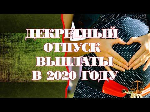 Декретный отпуск. Выплаты по беременности и родам в 2020 году