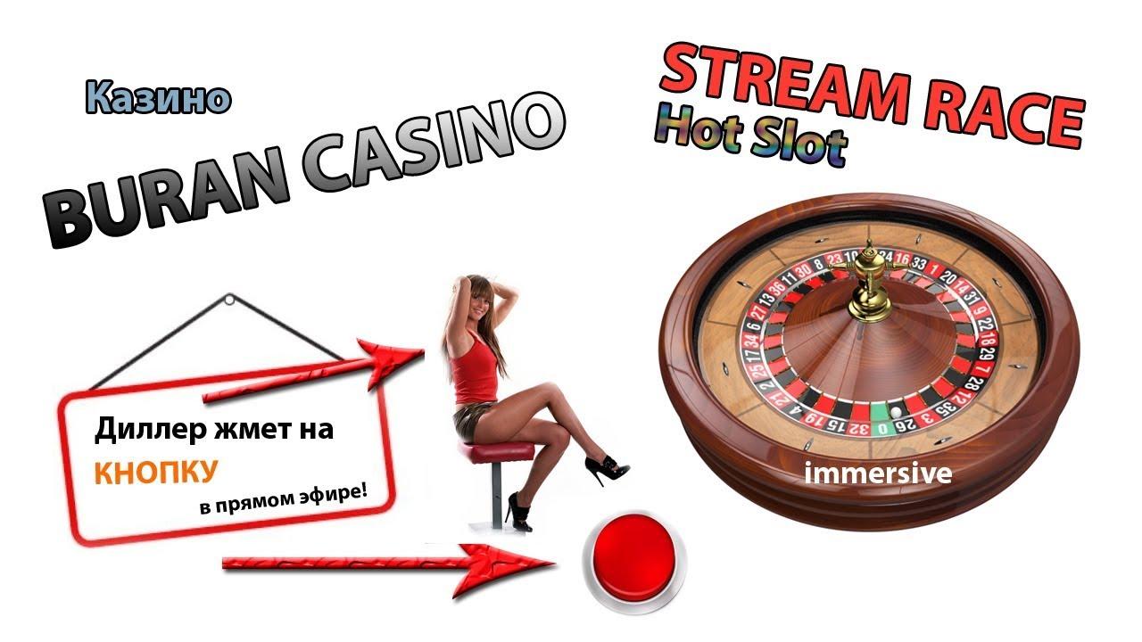 рулетка в казино буран