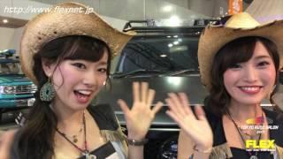 Repeat youtube video TOKYO AUTO SALON 2017 【FLEX】【フレックス】 1stDay 東京オートサロン2017