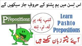 Lesson 73 - Pashto Preposition Part 1 in Urdu || Pashto Grammar Rules || Pashto Haroof e Jaar