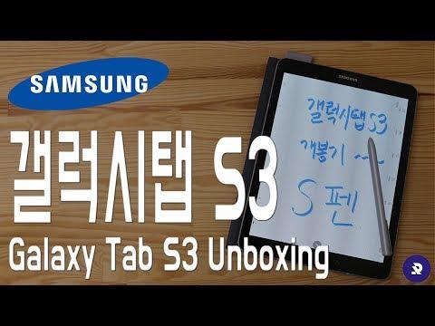 갤럭시탭 S3 LTE 개봉기, 키보드커버까지 살펴보니 (SM-T825) ● Galaxy Tab S3 LTE Unboxing
