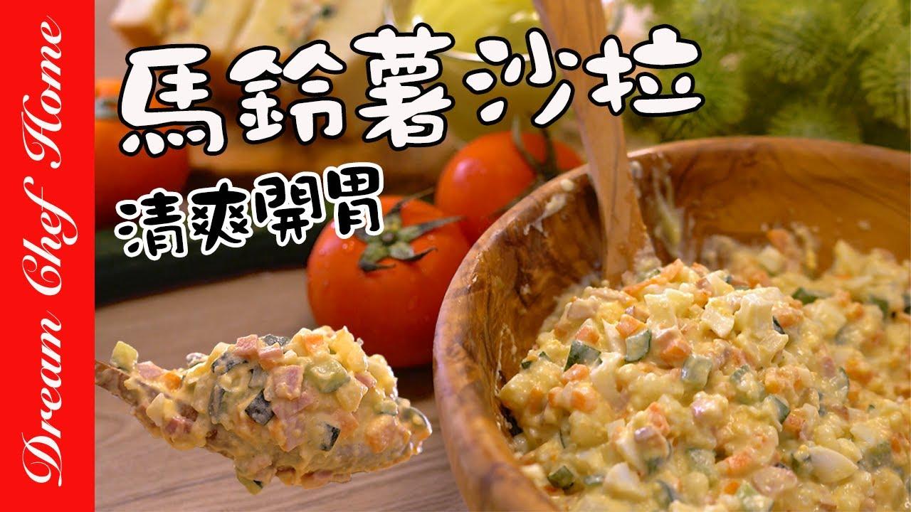【綜合馬鈴薯沙拉】天氣熱吃不下飯必備!清爽開胃健康 Potato Salad | 夢幻廚房在我家 ENG SUB