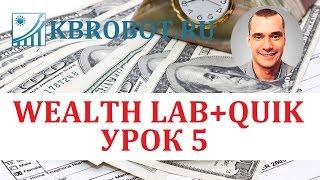 Торговая стратегия в WEALTH LAB. Урок 5.  Анализ результатов торговой системы