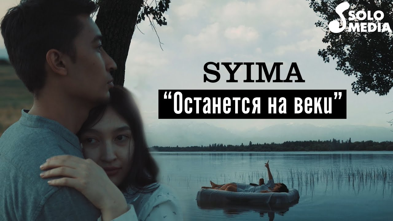 Syima - Останется на веки