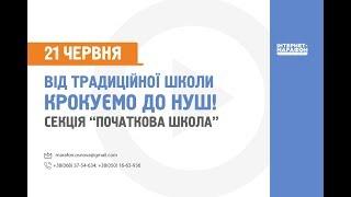 21_3  Учительство по новому  Пілотна школа НУШ