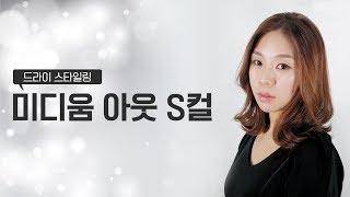 [드라이 스타일링] 중급_미디움  아웃S컬 드라이
