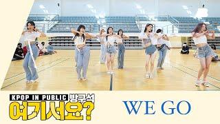 Download [방구석 여기서요?] 프로미스나인 fromis_9 - WE GO   커버댄스 Dance Cover