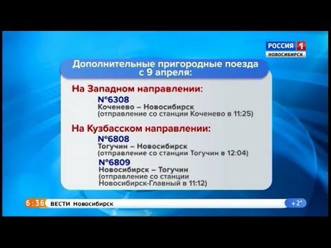 В Новосибирске и области меняют расписание пригородных поездов