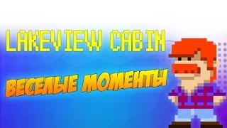 ПИКСЕЛЬНЫЙ РАЗВРАТ - Смешные моменты (Lakeview Cabin)
