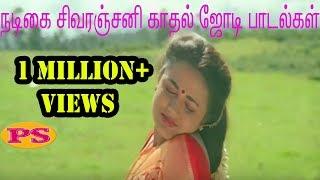 சிவரஞ்சனி-காதல்ஜோடிபாடல்கள்-Sivaranjani -kathal Jodi Love Duet Padalgal Tamil H D Video Song