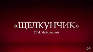 Dance Open 2019: Щелкунчик - Пермский балет