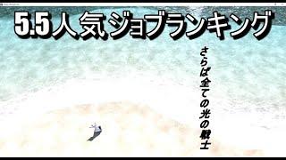 【FF14 激情版】シン・5.5人気ジョブランキング【さらば全ての光の戦士】