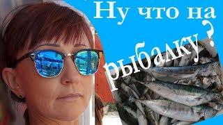 Рыбалка в Крыму 2019.  Евпатория отдых.  Цены на яхты.