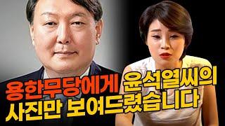'윤석열' 사진만 제공!! 신점으로 기운을 느껴본다면? '9월에 판이 바뀐다?' [호야만신]