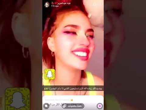 هل شجعت لمياء عبدالعزيز السعوديات على مصداقة الرجال Youtube