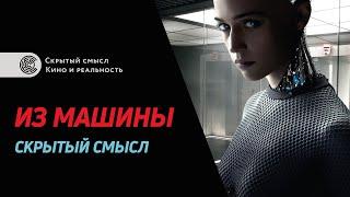 «Из машины» (2015). Символизм и скрытый смысл фильма