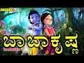 ಬಾಬಾ ಕೃಷ್ಣ # Kannada Devotional Songs # Lord Krishna Songs # Hindu Devotional Songs Kannada 2017