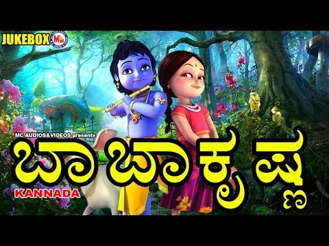 ಬಾಬಾ ಕೃಷ್ಣ # Kannada Devotional Songs # Lord Krishna Songs # Hindu Devotional Songs Kannada 2017
