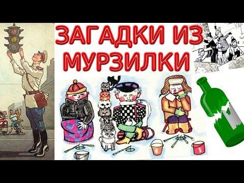 Загадки СССР из МУРЗИЛКИ и СОВРЕМЕННЫЕ ГОЛОВОЛОМКИ