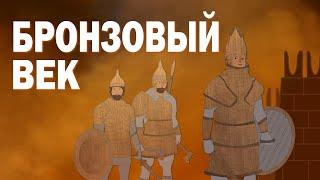 Бронзовый век: краткая история | История древнего мира | История | Познавательное видео