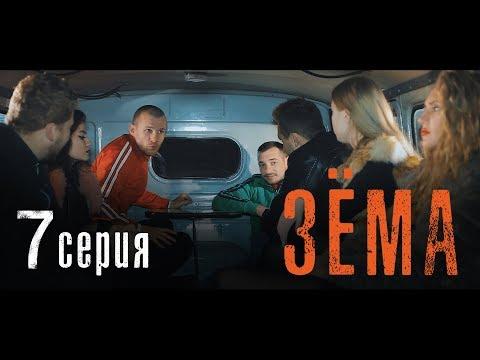 Мини-сериал 'Зёма' {7