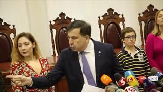 #Киев #Саакашвили #Cуд #Апелляция #Заявление Саакашвили #Ukraine