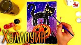 КОШКА на ТЫКВЕ на Хэллоуин рисунки для детей красками ГУАШЬ от 3 лет