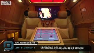 مصر العربية   سيارات فارهة بغرفة نوم وحمام.. رغبات الاثرياء تلبيها شركة تركية