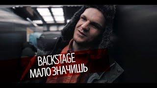 Ларин  -  Мало значишь   Backstage (как снимали клип + сходка 2019)