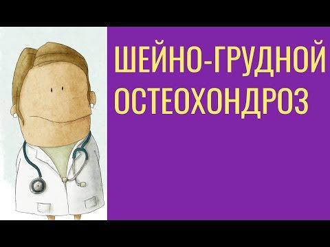 Шейно-грудной остеохондроз: симптомы, лечение и профилактика