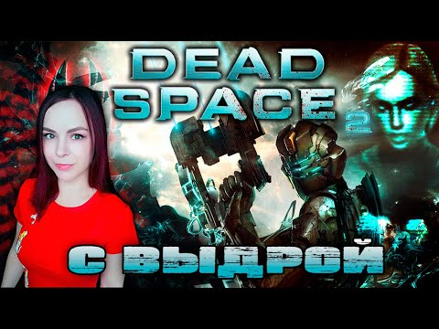 Dead Space 2 - Прохождение - Стрим #3