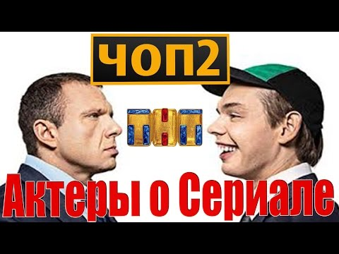 Чоп 2 Сезон Актеры о Сериале #Чоп #СериалЧоп